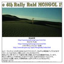 adv_mongol98.jpg